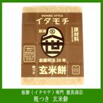 渡英商店の玄米餅 新潟県産水稲もち米使用 板状なので食べたい分だけ「ポキッ」と折って食べれる 1個当たり約90Kcal 真空包装