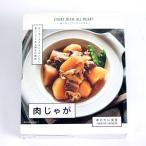 【魚沼市のお土産】和風そうざい(肉じゃが)レトルトパウチ 一人前/220g 熱湯で温め直ぐに食べれます