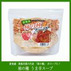 柿の種スープ 柿の種をスープで食べる新食感 ゴマがタップリ うま辛 お湯を注ぐだけでスープが完成