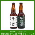 胎内高原ビール 吟籠(ギンロウ)クラフトビール 吟米ホワイト・IPA 2本セット 330ml