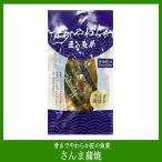 【新潟のお土産】骨までやわらか匠の魚菜 さんま蒲焼
