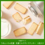 【佐渡グルメ】 佐渡ミルクサンドクッキー 6枚入り 佐渡牛乳100%使用