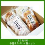 送料無料 魚沼産コシヒカリを使用した手焼きせんべい4種詰め合わせ