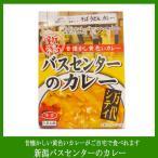 新潟B級グルメ 万代シティバスセンターのカレー(220g/1袋)レトルト 新潟B級グルメの代表商品 昔懐かしい黄色いカレー