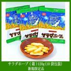 【新潟限定】サラダホープ(箱)120g(10袋包装)