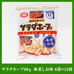 送料無料 サラダホープ 新潟県内限定販売 海老しお味6袋(80g)×12袋(1ケース)