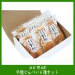 送料無料 魚沼産コシヒカリを使用した手焼きせんべい6種詰め合わせ