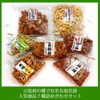 送料無料 元祖柿の種で有名な浪花屋人気商品7種詰め合わせセット