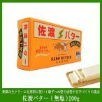 佐渡バター(無塩) 手作り 新鮮な生クリームを原料に1個ずつ木型で成型する手づくりの貴重な逸品 自然なミルクの甘みと香り 200g