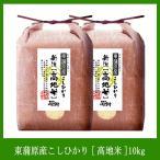 送料無料 平成29年【新米】 魚沼米を凌ぐ幻の銘米 東蒲原産高地米10kg