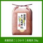 送料無料 平成29年【新米】 魚沼米を凌ぐ幻の銘米 東蒲原産高地米5kg