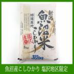 送料無料 魚沼産コシヒカリ 塩沢産 平成29年産【新米】 5k