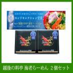 越後の料亭 海老ラーメン 2食セット モンドセレクション シルバークオリティーアワード2016 受賞商品