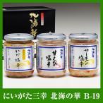 送料無料 にいがた三幸 北海の華サーモン・甘えび・いか塩辛3種セット ※現在発送までに10日程かかっております
