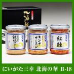 送料無料 にいがた三幸 北海の華キングサーモン・紅鮭・鮭焼ほぐし3種セット