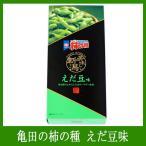 亀田の柿の種 えだ豆味 新潟限定品 新潟県でとれた、えだ豆のパウダー使用 80g