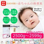 出産内祝い米(新潟コシヒカリ 赤ちゃん体重米2500g�2599g)