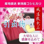 結婚式 引き出物のお米(新潟コシヒカリ 3kg・風呂敷包み)送料無料・カード付