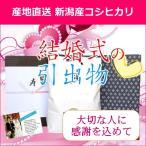 結婚式 引き出物のお米(新潟コシヒカリ 4kg)送料無料・カード付