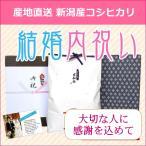 結婚内祝い米(新潟コシヒカリ 1kg)送料無料・カード付