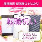 [転職祝い]【新潟コシヒカリ 4kg】(送料無料・ラッピング・熨斗無料)