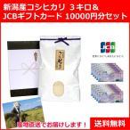 お祝い・お祝い返しに新潟産コシヒカリ 3キロ+JCBギフトカード1000円券×10枚