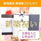 [新築祝い]【新潟コシヒカリ 3kg】(送料無料・ラッピング・熨斗無料)