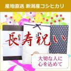 [長寿祝い]【新潟コシヒカリ 4kg】(送料無料・ラッピング・熨斗無料)