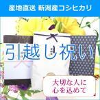 [引っ越し祝い]【新潟コシヒカリ 3kg】(送料無料・ラッピング・熨斗無料)