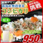コシヒカリ 1キロ 無農薬米 新米 新潟米 1kg  令和2年産 お米 新潟産 産地直送 米 コメ