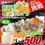 コシヒカリ 1キロ 新米 新潟米 1kg  令和2年産 お米 新潟産 産地直送 米 コメ