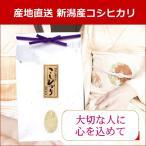 お歳暮 米 3kg 白米 新潟 コシヒカリ 有機栽培米