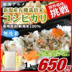 コシヒカリ 1キロ 有機栽培米 無洗米 新米 新潟米 1kg  令和元年産 お米 新潟産 産地直送 米 コメ