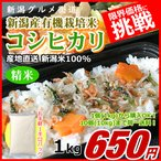 コシヒカリ 1キロ 有機栽培米 新米 新潟米 1kg  令和元年産 お米 新潟産 産地直送 米 コメ