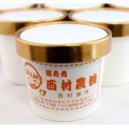 高級「宇治抹茶」のジェラート(120ml)20個セット 農園茶屋たばた(西村農園)製