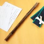 天然黒竹使用 入門用尺八セット 藤春工房製作
