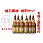 日本酒 越乃寒梅 晩酌セット♪ 別撰1.8L×6本(お得送料です)