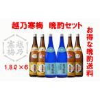 日本酒 越乃寒梅 晩酌呑み比べセット♪ 1.8L 3酒×2本(お得送料です)