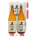 日本酒ギフト 久保田  千寿×百寿 1800ml カートン入り(久保田正規取扱店)