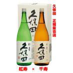日本酒ギフト 久保田  紅寿×千寿 1800ml カートン入り(久保田正規取扱店)