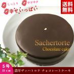 ザッハトルテ 人気 バースデーケーキ 誕生日ケーキ チョコレートケーキ   ケーキ チョコ ギフト 取り寄せ 5号 送料無料 ガトーショコラ