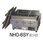 電気おでん鍋NHO-6SY