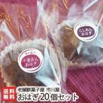 おはぎ20個セット(選べる つぶあん/こしあん)/こがねもち使用/保存料不使用/牡丹餅/のし無料/送料無料