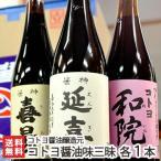 ショッピング新潟 新潟の老舗醤油醸造元 コトヨ醤油味三昧セット 代表銘柄3種入り/送料無料