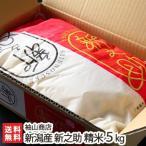 29年度米 新潟産 新之助(しんのすけ)精米5kg 袖山商店/お歳暮ギフト のし無料 送料無料