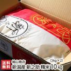 30年度新米 新潟産 新之助(しんのすけ)精米10kg(5kg×2袋)袖山商店/ギフト のし無料 送料無料