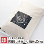 30年度米 新潟産 炊き上がりが楽しみになる つきあかり精米25kg 五十嵐利兵衛農園/ギフト/のし無料送料無料