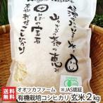 28年度米 有機栽培米コシヒカリ (新潟産) 無農薬 お試し玄米2kg マクロビオティック/ギフト プレゼント お祝い 贈り物 のし無料 送料無料