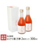 にごり酒「万季」300ml×2本 魚沼耕房 魚沼産特別栽培