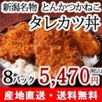 ショッピング新潟 タレカツセット8パック(8人前) 秘伝のタレ付/新潟定番の味/送料無料